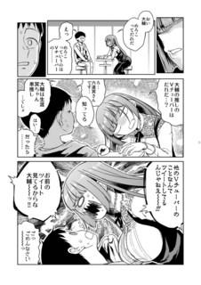 6domei_0005.jpg